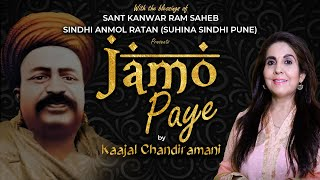 JAMO PAYE | BHAGAT KANWAR RAM | KAAJAL CHANDIRAMANI