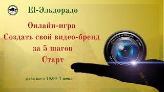 El-Эльдорадо. Светлана Мурашкина. Онлайн-игра Создать свой видео-бренд за 5 шагов Старт
