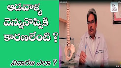 Back Pain For Women Home Remedies | Back Pain Treatment In Telugu