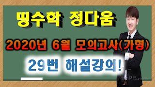[이강 학원] 2021학년도 6월(가형) 29번 해설강…
