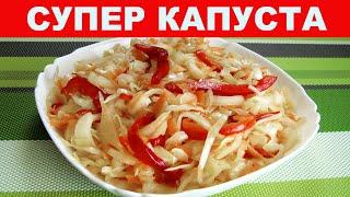 вкусная КАПУСТА маринованная с ПЕРЦЕМ быстро и просто салат на каждый день