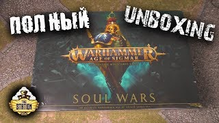 Unboxing: Soul Wars Стартер 2 редакции Age of Sigmar