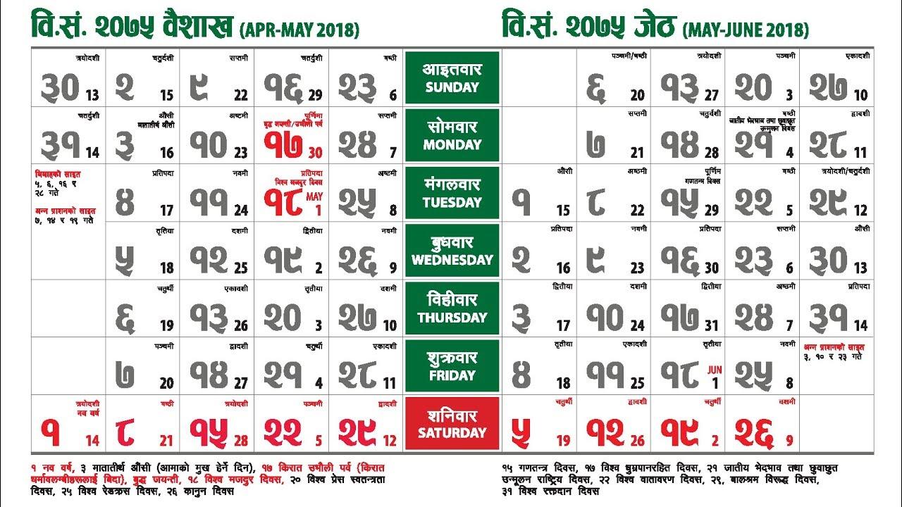 Nepali Calendar 2075 Youtube