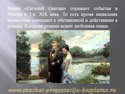 "Презентация на тему  ""ЕВГЕНИЙ ОНЕГИН"""