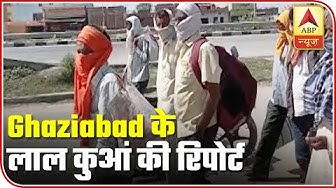 Ghaziabad's Lal Kuan: Visuals Of Migrant Labour Exodus | ABP News
