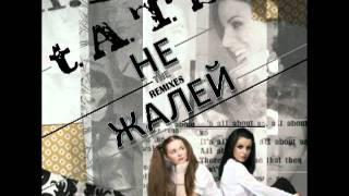t.A.T.u. - Не Жалей (DJ Sixty_Off Remix)