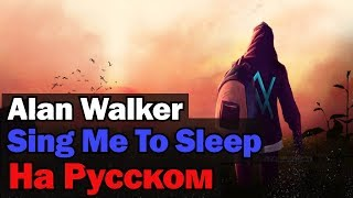 Alan Walker - Sing Me To Sleep На Русском (Перевод by XROMOV)