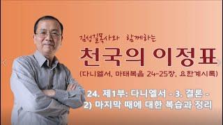 김성길목사와 함께하는 천국의 이정표 24회. 제1부: …