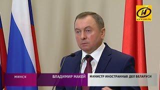 Сергей Лавров и Владимир Макей провели переговоры в Минске