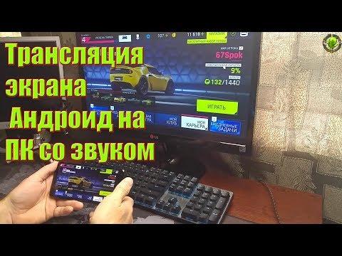 Как транслировать видео с телефона на компьютер через usb android