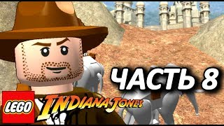 LEGO Indiana Jones Прохождение - Часть 8 - СЕКРЕТЫ ПАНКОТ