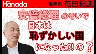 安倍総理のせいで日本は恥ずかしい国になった?!え?でも、各種統計データ等観てみると…。「週刊文春」の記事が相変わらず酷い件。|花田紀凱[月刊Hanada]編集長の『週刊誌欠席裁判』