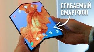 Huawei Mate X - первый сгибаемый смартфон с 5G за €2300