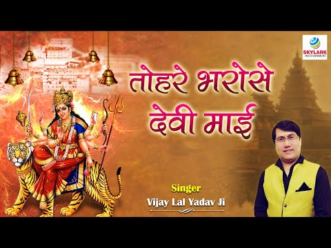 Tohare Bharose Devi Maiya {Top Mata Bhajan 2014} By Vijay Lal Yadav
