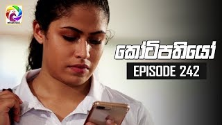 Kotipathiyo Episode 242 කෝටිපතියෝ  | සතියේ දිනවල රාත්රී  8.30 ට . . . Thumbnail