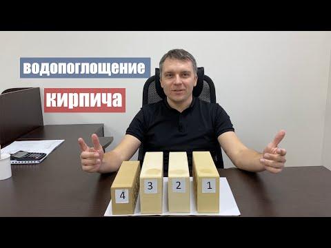 Керамический кирпич|Водопоглощение кирпича|Какой кирпич выбрать|Строительство коттеджей в Костроме.