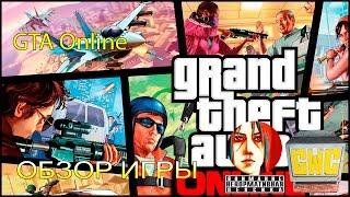 Обзор GTA Online от SERGO (при поддержке ТО GWC/ГВЦ - Игры Без Цензуры)