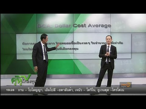 คู่หูนักลงทุน : การลงทุนแบบ DCA - Dollar Cost Averaging