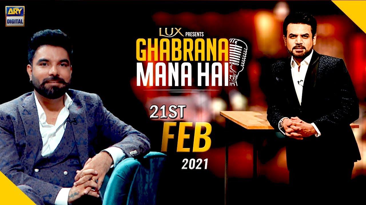 Download Ghabrana Mana Hai | Yasir Hussain | Vasay Chaudhry | 21st Feb 2021 - ARY Digital
