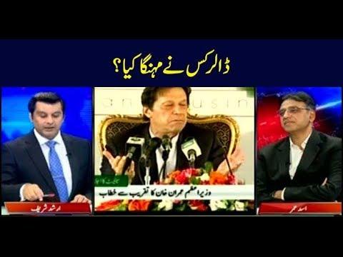 Power Play | Arshad Sharif  | ARYNews | 17...
