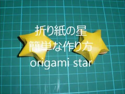 ハート 折り紙 星 立体 折り紙 : youtube.com