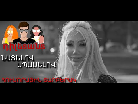 DILETANT NSTELOV SPASELOV / ՆՍՏԵԼՈՎ ՍՊԱՍԵԼՈՎ (Angelina Avetyan - Sirelov Nerelov)