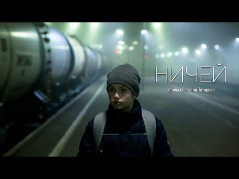 Ничей, 2019, драма - Видео онлайн