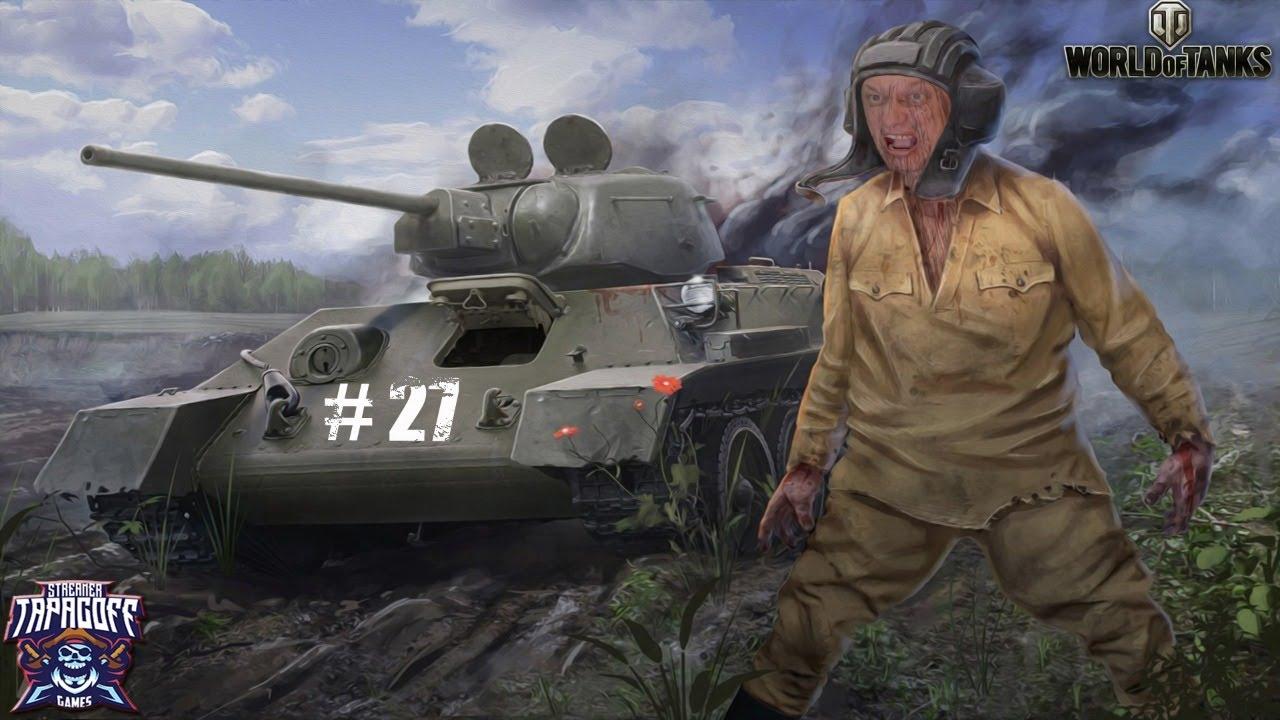 """World of Tanks # """"Линия фронта"""" Как хорошо быть генералом ..."""