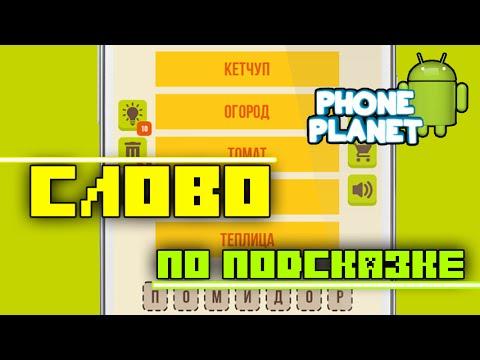 Обзор игры СЛОВО ПО ПОДСКАЗКЕ АССОЦИАЦИИ на ANDROID - Лучшие игры на андроид 2016 PHONE PLANET