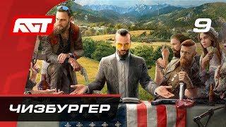 Прохождение Far Cry 5 — Часть 9: Чизбургер