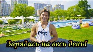 Утренняя зарядка с Дмитрием Яшанькиным