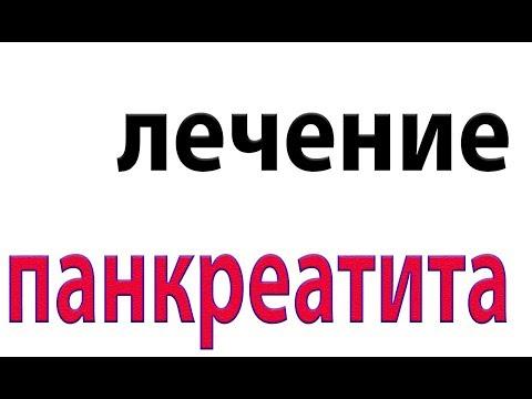 Лечение боли при панкреатите. Как снять приступ панкреатита#малиновский