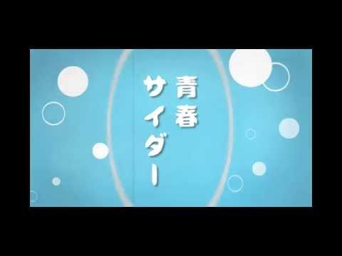 littleAndy 「青春サイダー」 MV 2014年9月10日発売 2nd mini album 「サブカル」 UNCLE STAR RECORDS