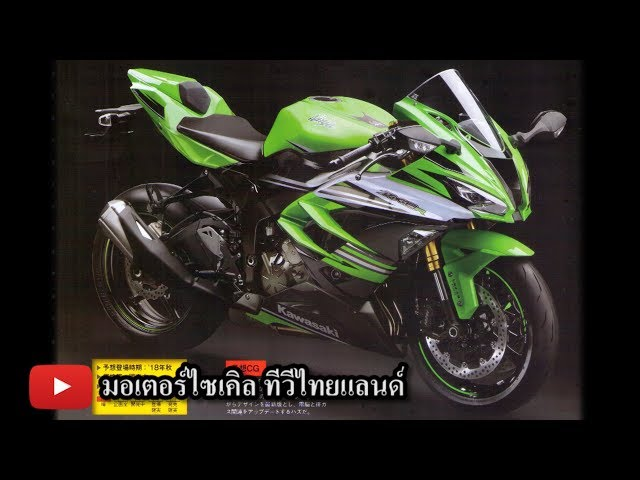 ZX-6R ??????? 2019 vs YZF-R6 ????????????????? (2 ?.?.61) : motorcycle tv thailand