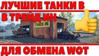ТОП ЛУЧШИХ ТАНКОВ ДЛЯ ОБМЕНА В ТРЕЙД ИН WOT, ИХ НУЖНО БРАТЬ! НАСТОЯЩИЕ ИМБЫ! TRADE IN World of Tanks