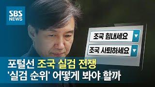 포털선 '조국 실검 전쟁'…'실검 순위' 어떻게 봐야 …