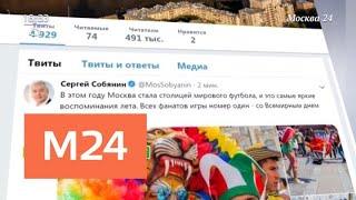 Собянин поздравил москвичей со Всемирным днем футбола - Москва 24