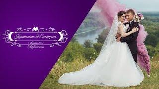 Свадебный клип Константина и Екатерины 05.08.17 ( Брянск )