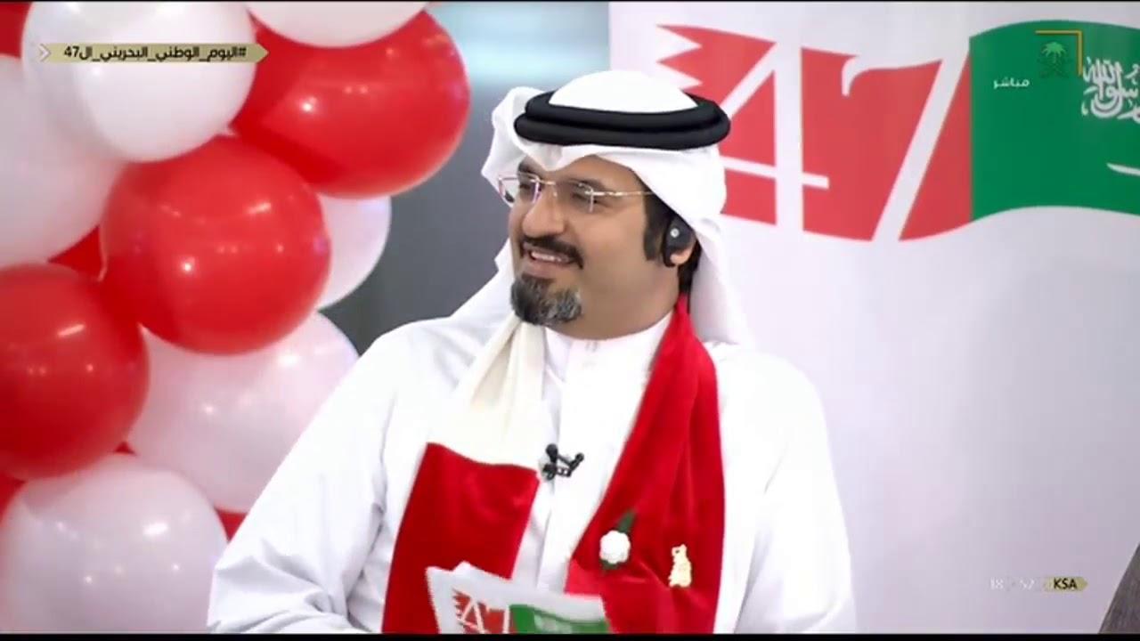 اليوم الوطني البحريني الـ 47 الجزء الخامس Youtube
