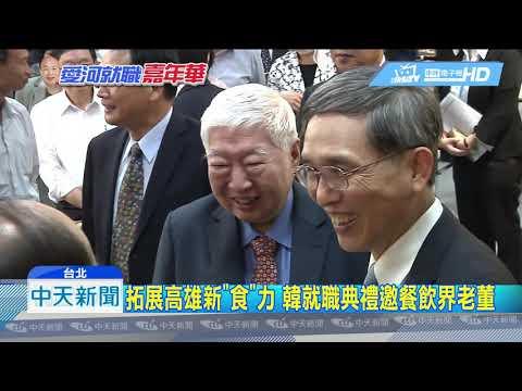 20181207中天新聞 韓國瑜吃美食不忘招商 邀餐飲界老董出席就職