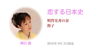 パーソナリティ:神田蘭(講談師) 放送:JFN(全国FM局) 2016年09月03...