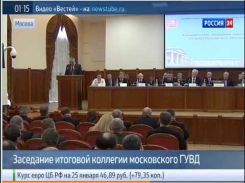 Владимир Колокольцев устроил разнос московской полиции 20140125