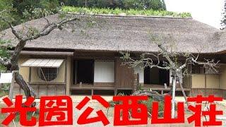 チャンネル訪問ありがとうございます。 私は歴史が好きで、茨城の西山荘...