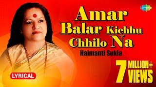 Amar Balar Kichhu Chhilo Na with lyrics | Haimanti Sukla | Bani Jethe Chiradin Rabe |