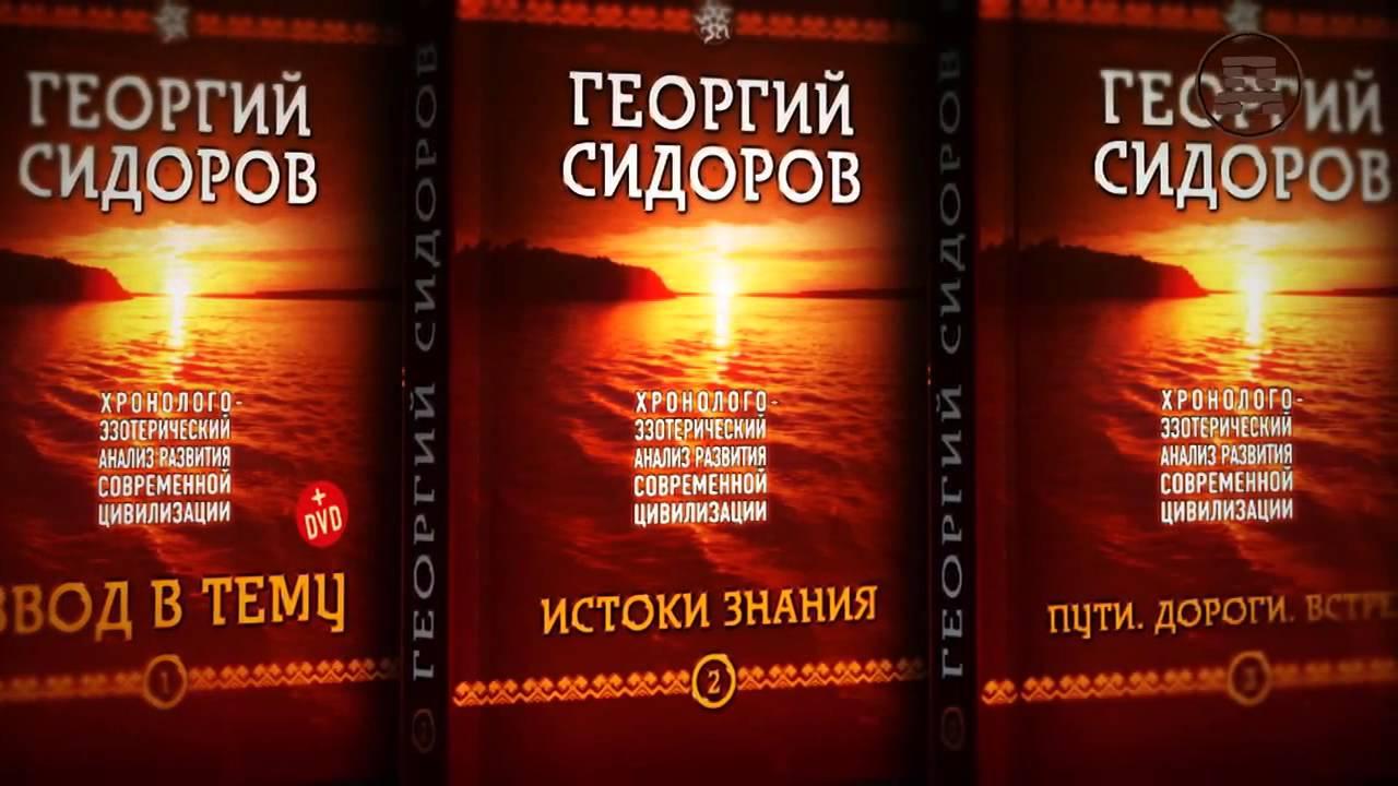 Георгий Алексеевич Сидоров - лучшие книги, музыка и фильмы с .