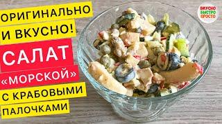 БЫСТРО И ВКУСНО! салат «МОРСКОЙ» с крабовыми палочками (салаты рецепты на праздничный стол)