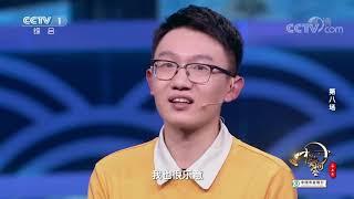 [中国诗词大会]九死南荒吾不恨,兹游奇绝冠平生老师引领听障弟子走出逆境| CCTV