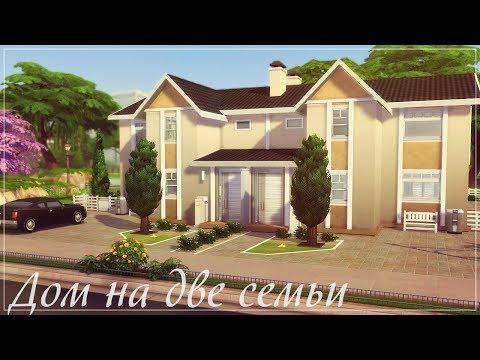 Дом на две семьи   The Sims 4