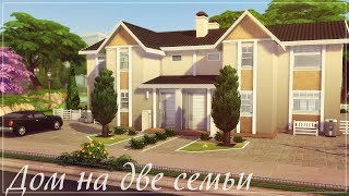 Дом на две семьи | The Sims 4