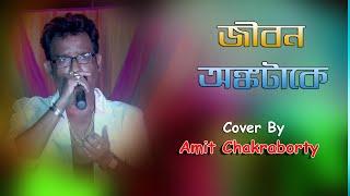 শুধু শূন্য দিয়ে ভরে গেলাম   Jibon Onko Take Janina Melate Giye ki Pelam   Cover By Amit Chakraborty